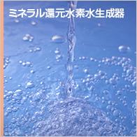 ミネラル還元水素水生成器