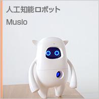 人工知能ロボットMusio